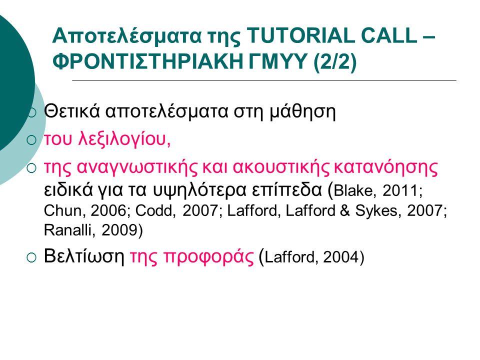 Αποτελέσματα της TUTORIAL CALL – ΦΡΟΝΤΙΣΤΗΡΙΑΚΗ ΓΜΥΥ (2/2)