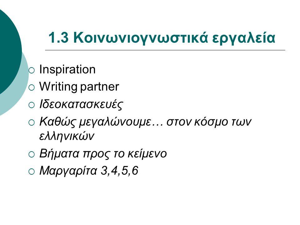 1.3 Κοινωνιογνωστικά εργαλεία