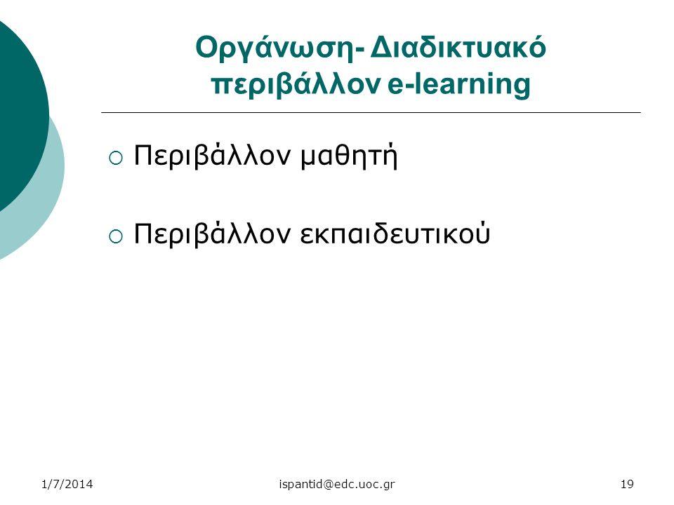 Οργάνωση- Διαδικτυακό περιβάλλον e-learning