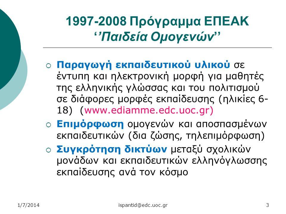 1997-2008 Πρόγραμμα ΕΠΕΑΚ ''Παιδεία Ομογενών''