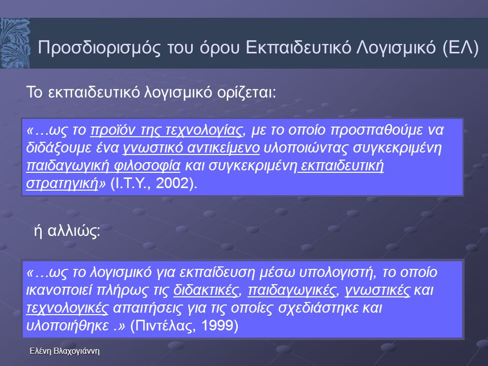 Προσδιορισμός του όρου Εκπαιδευτικό Λογισμικό (ΕΛ)