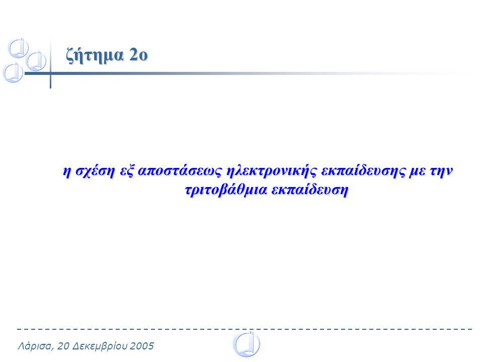 ζήτημα 2ο η σχέση εξ αποστάσεως ηλεκτρονικής εκπαίδευσης με την τριτοβάθμια εκπαίδευση.