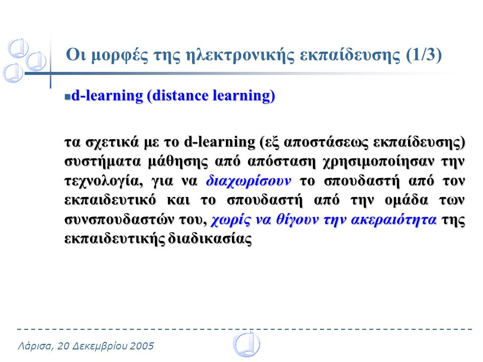Οι μορφές της ηλεκτρονικής εκπαίδευσης (1/3)