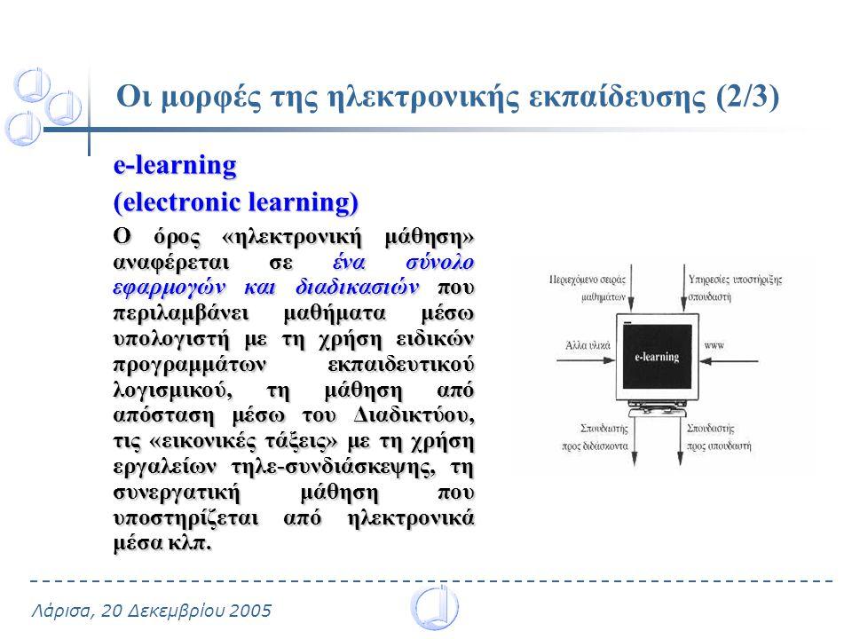 Οι μορφές της ηλεκτρονικής εκπαίδευσης (2/3)