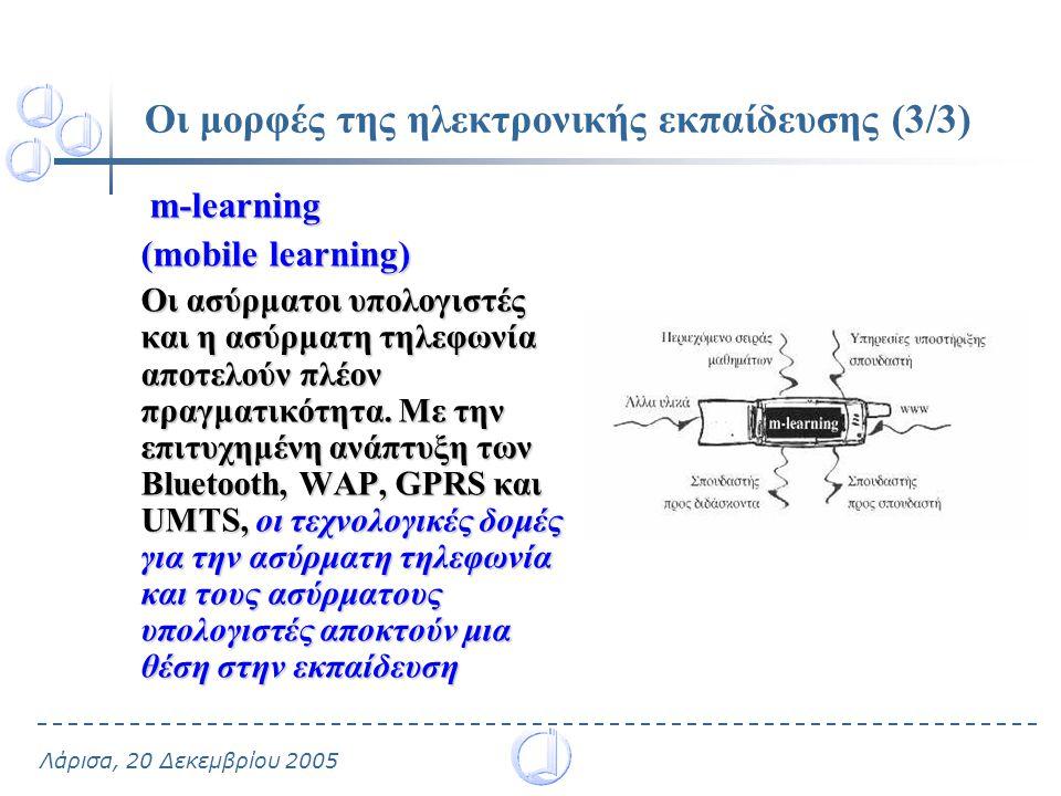 Οι μορφές της ηλεκτρονικής εκπαίδευσης (3/3)