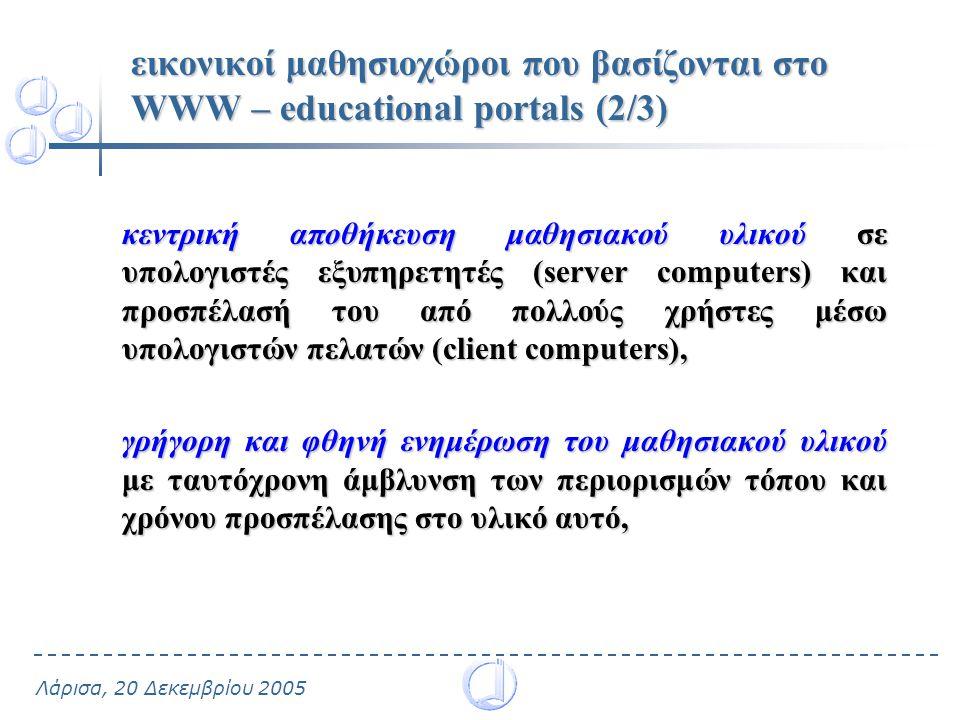 εικονικοί μαθησιοχώροι που βασίζονται στο WWW – educational portals (2/3)