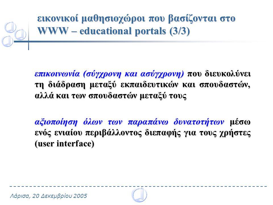εικονικοί μαθησιοχώροι που βασίζονται στο WWW – educational portals (3/3)