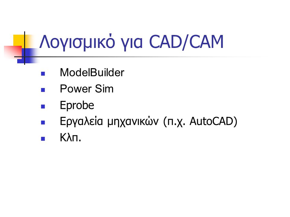 Λογισμικό για CAD/CAM ModelBuilder Power Sim Eprobe