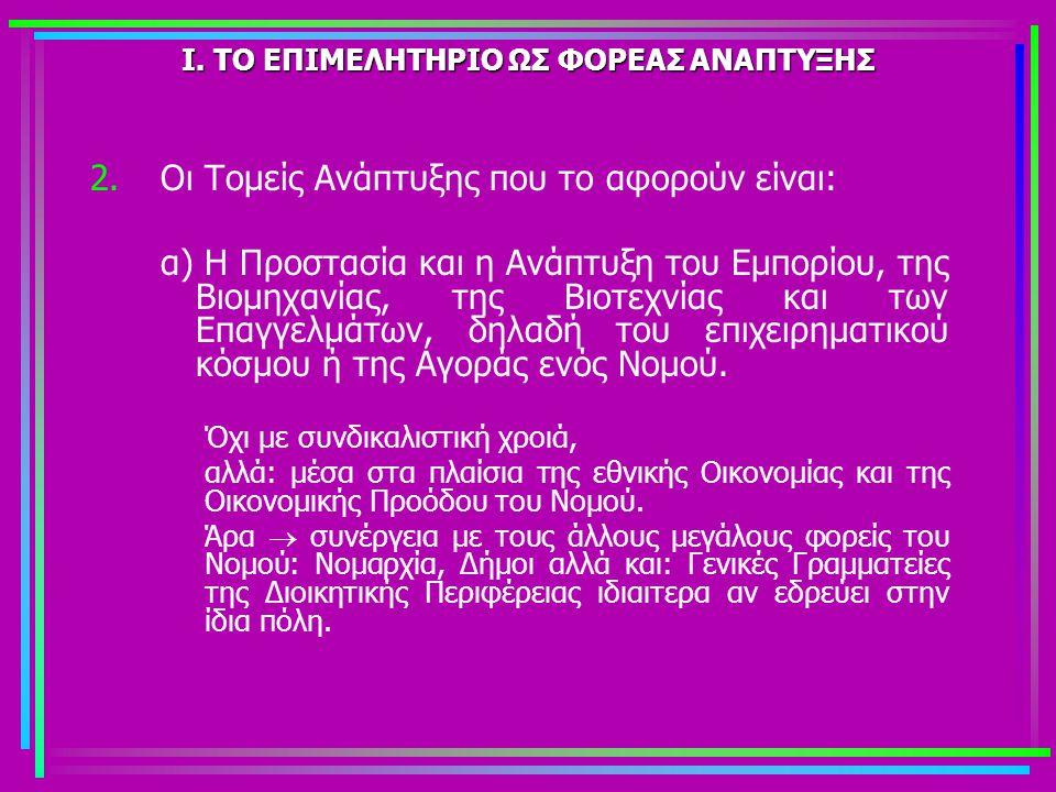 Ι. ΤΟ ΕΠΙΜΕΛΗΤΗΡΙΟ ΩΣ ΦΟΡΕΑΣ ΑΝΑΠΤΥΞΗΣ