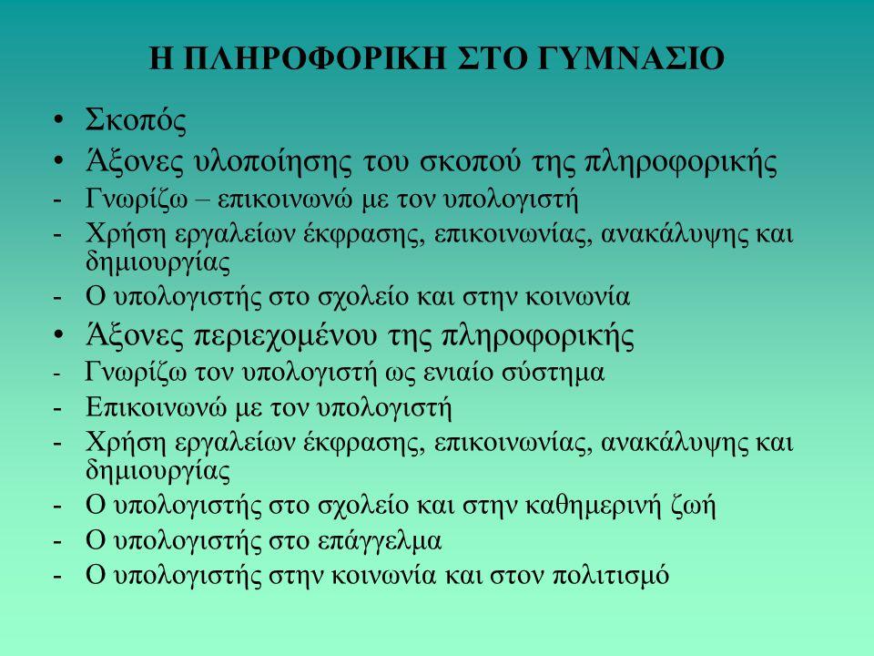 Η ΠΛΗΡΟΦΟΡΙΚΗ ΣΤΟ ΓΥΜΝΑΣΙΟ
