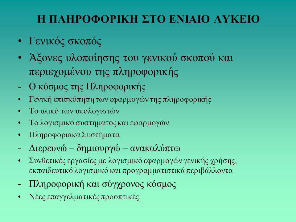 Η ΠΛΗΡΟΦΟΡΙΚΗ ΣΤΟ ΕΝΙΑΙΟ ΛΥΚΕΙΟ