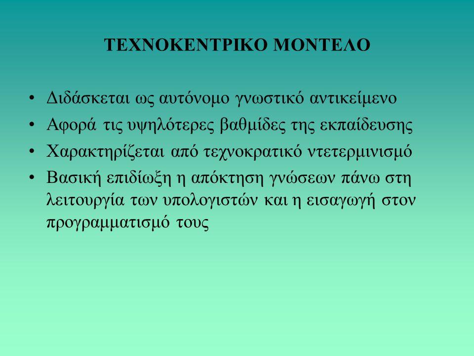 ΤΕΧΝΟΚΕΝΤΡΙΚΟ ΜΟΝΤΕΛΟ