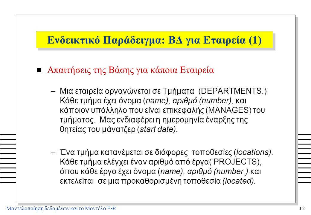 Ενδεικτικό Παράδειγμα: ΒΔ για Εταιρεία (2)