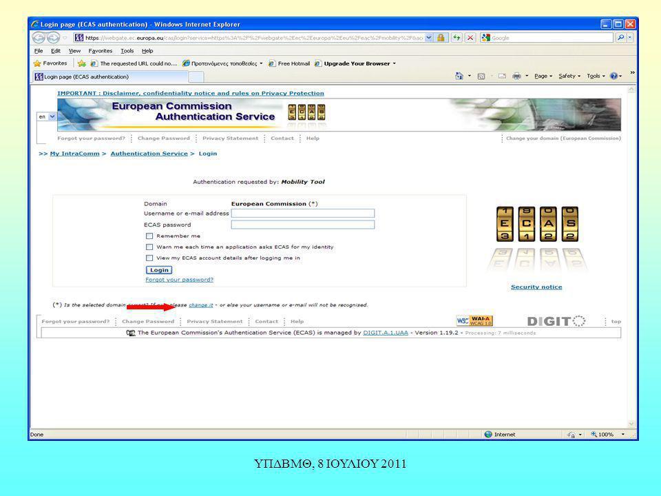 ΥΠΔΒΜΘ, 8 ΙΟΥΛΙΟΥ 2011