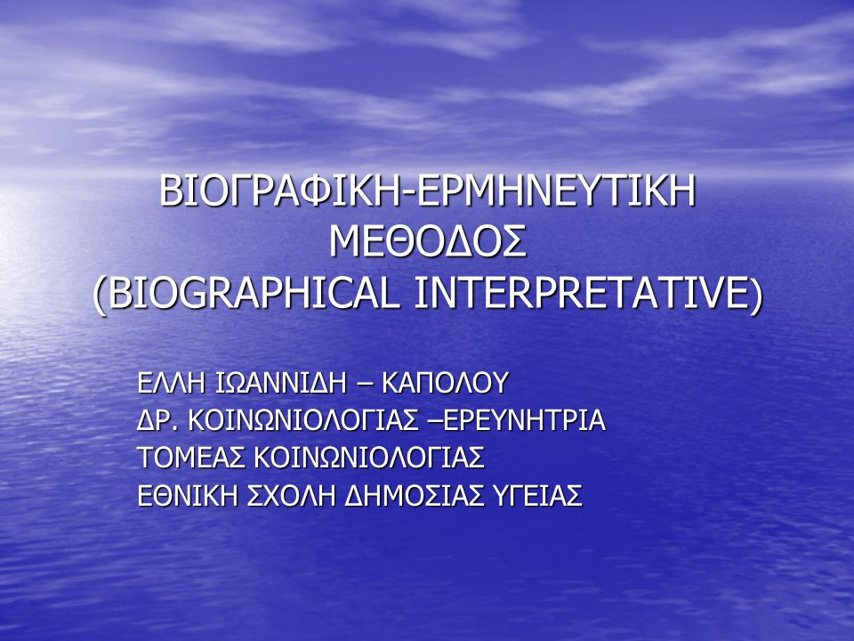 ΒΙΟΓΡΑΦΙΚΗ-ΕΡΜΗΝΕΥΤΙΚΗ ΜΕΘΟΔΟΣ (BIOGRAPHICAL INTERPRETATIVE)