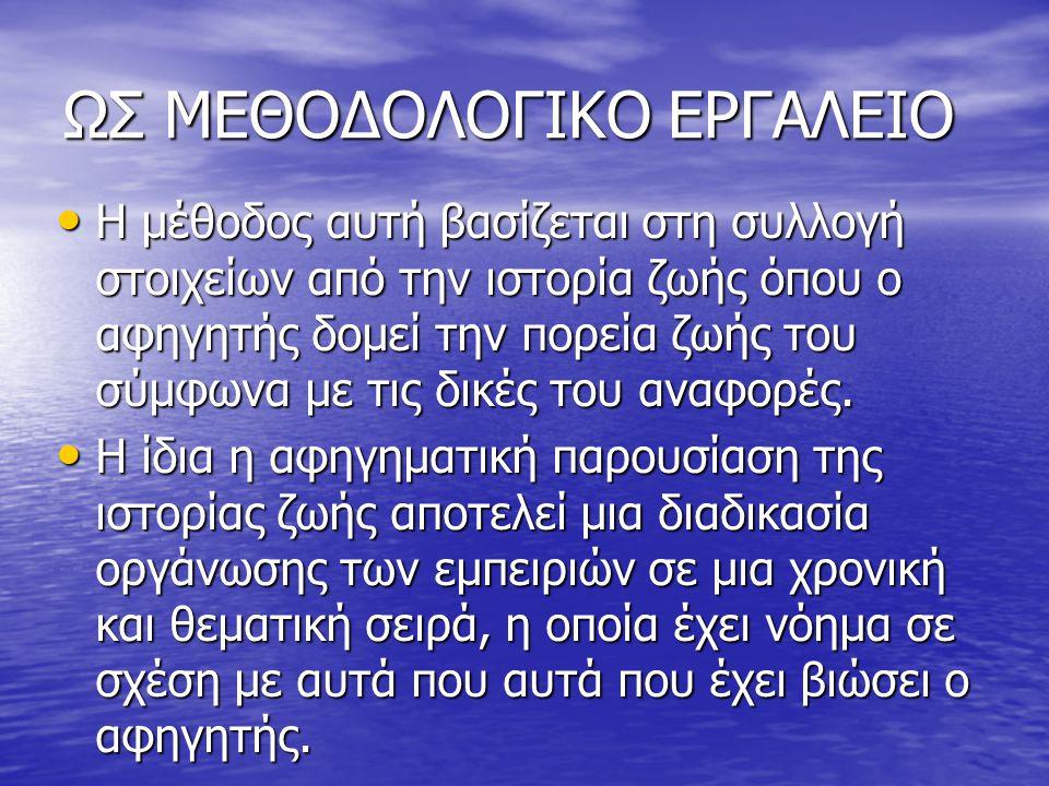 ΩΣ ΜΕΘΟΔΟΛΟΓΙΚΟ ΕΡΓΑΛΕΙΟ
