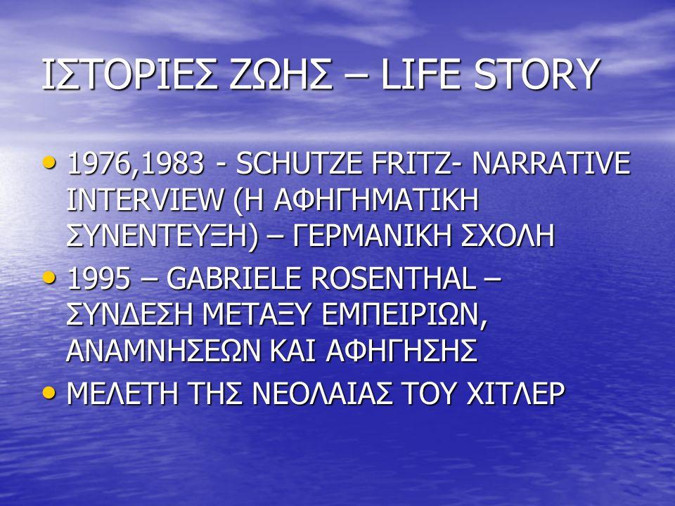 ΙΣΤΟΡΙΕΣ ΖΩΗΣ – LIFE STORY