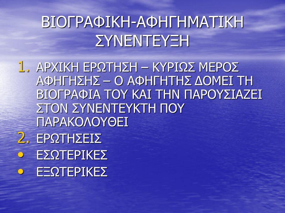 ΒΙΟΓΡΑΦΙΚΗ-ΑΦΗΓΗΜΑΤΙΚΗ ΣΥΝΕΝΤΕΥΞΗ