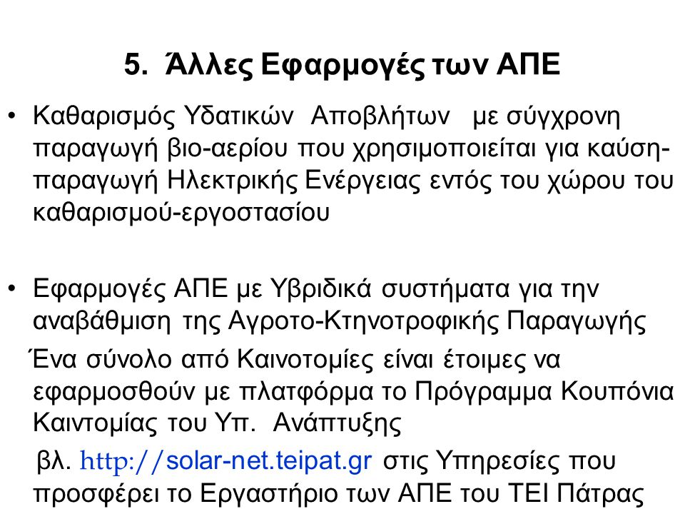 5. Άλλες Εφαρμογές των ΑΠΕ