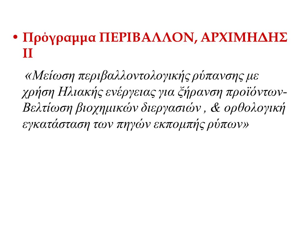 Πρόγραμμα ΠΕΡΙΒΑΛΛΟΝ, AΡΧΙΜΗΔΗΣ ΙΙ