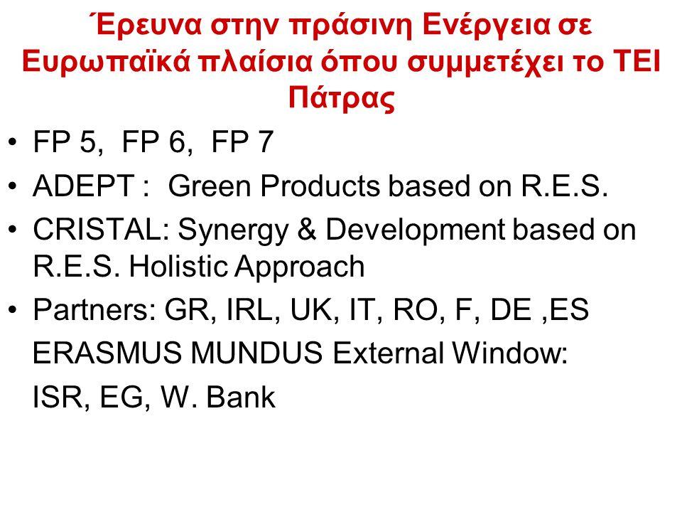 Έρευνα στην πράσινη Ενέργεια σε Ευρωπαϊκά πλαίσια όπου συμμετέχει το ΤΕΙ Πάτρας