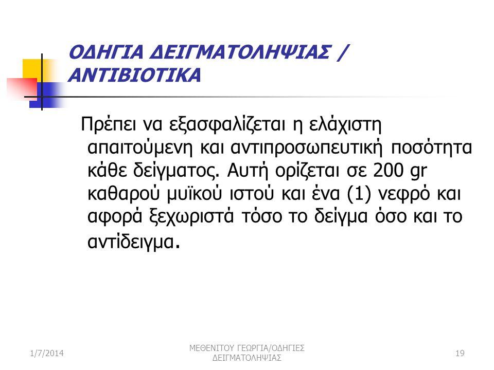 OΔΗΓΙΑ ΔΕΙΓΜΑΤΟΛΗΨΙΑΣ / ΑΝΤΙΒΙΟΤΙΚΑ