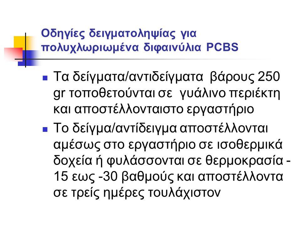 Οδηγίες δειγματοληψίας για πολυχλωριωμένα διφαινύλια PCBS