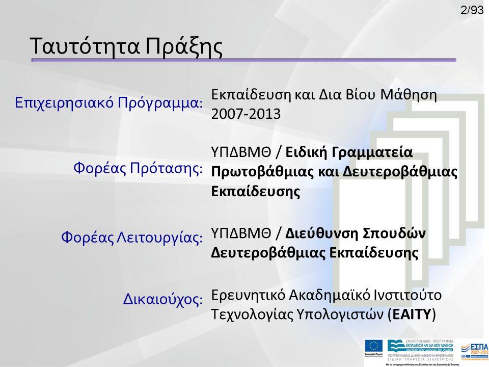 Ταυτότητα Πράξης Εκπαίδευση και Δια Βίου Μάθηση 2007-2013