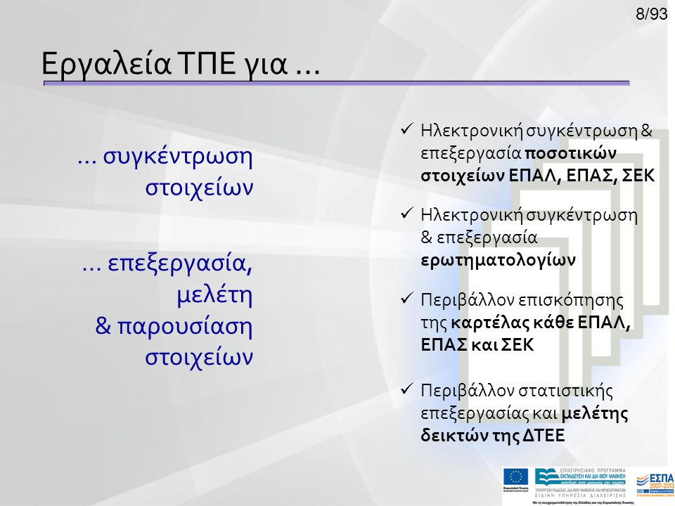 Εργαλεία ΤΠΕ για ... ... συγκέντρωση στοιχείων ... επεξεργασία, μελέτη