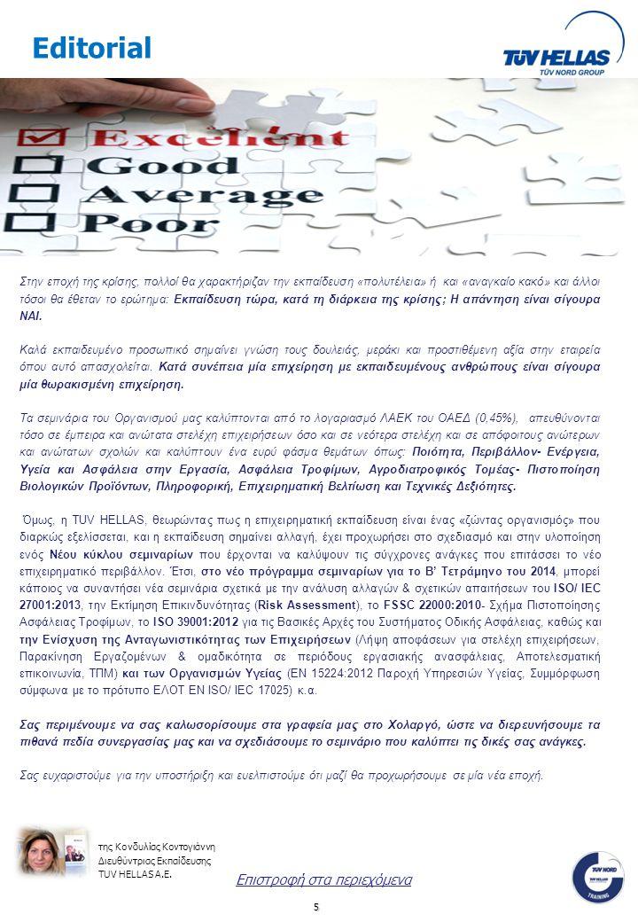 Editorial Επιστροφή στα περιεχόμενα