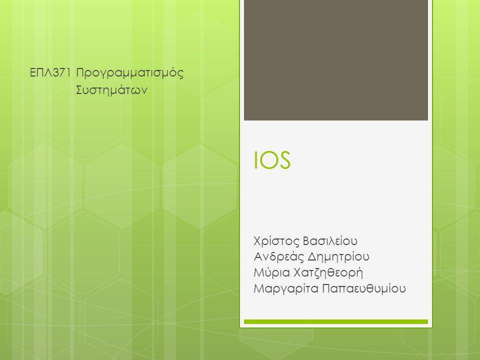 IOS ΕΠΛ371 Προγραμματισμός Συστημάτων Χρίστος Βασιλείου