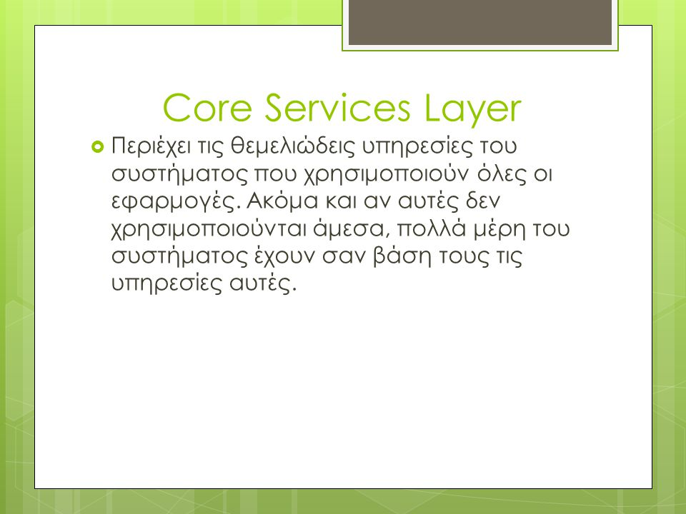 Core Services Layer