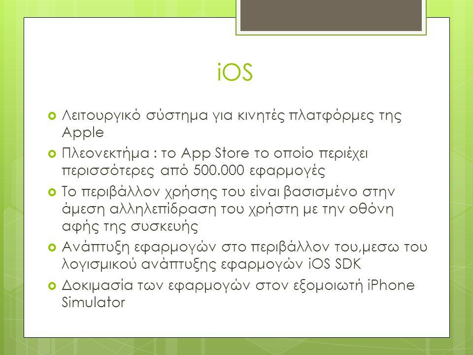 iOS Λειτουργικό σύστημα για κινητές πλατφόρμες της Apple