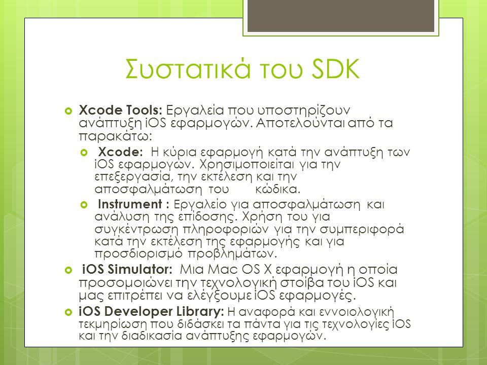 Συστατικά του SDK Xcode Tools: Εργαλεία που υποστηρίζουν ανάπτυξη iOS εφαρμογών. Αποτελούνται από τα παρακάτω: