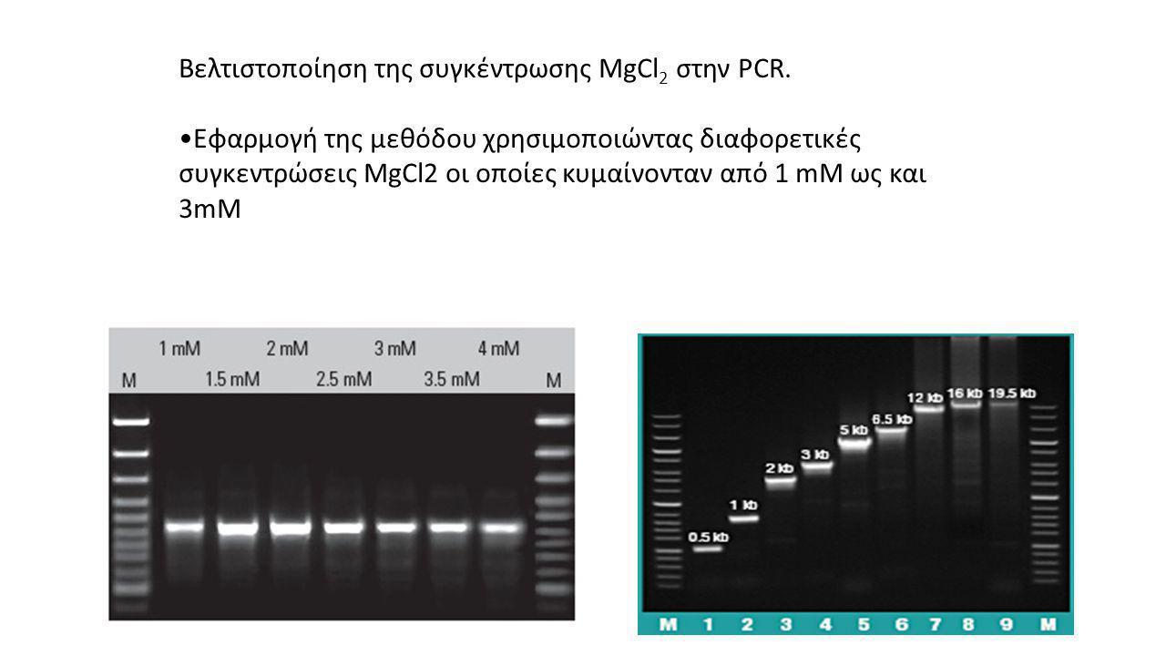 Βελτιστοποίηση της συγκέντρωσης MgCl2 στην PCR.