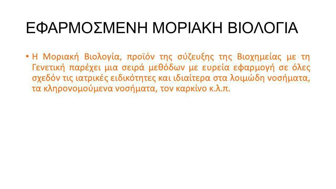 ΕΦΑΡΜΟΣΜΕΝΗ ΜΟΡΙΑΚΗ ΒΙΟΛΟΓΙΑ