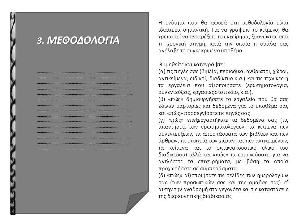 3. ΜΕΘΟΔΟΛΟΓΙΑ