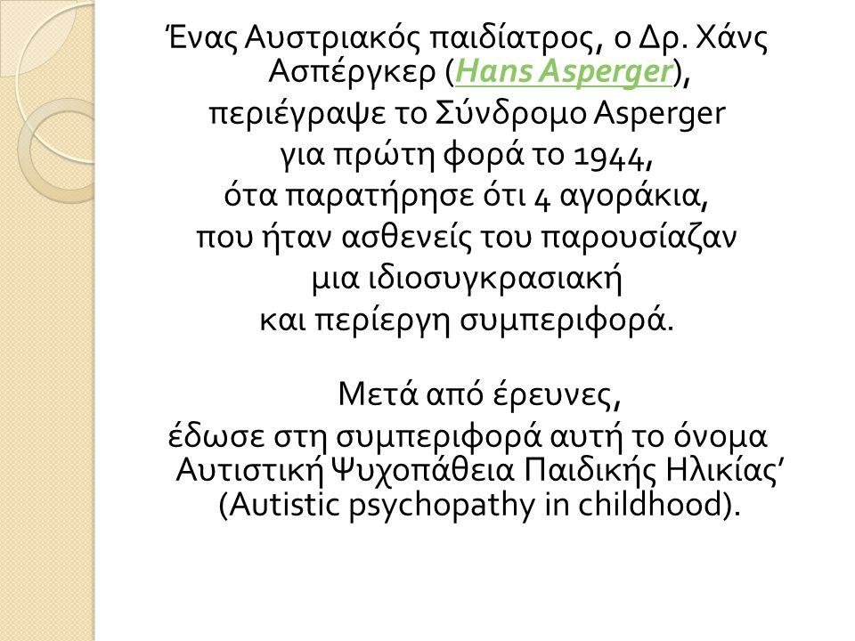 Ένας Αυστριακός παιδίατρος, ο Δρ