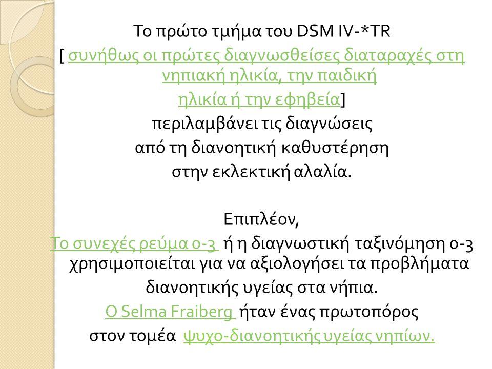 Το πρώτο τμήμα του DSM IV-*TR