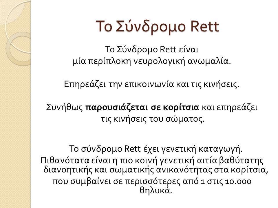 Το Σύνδρομο Rett