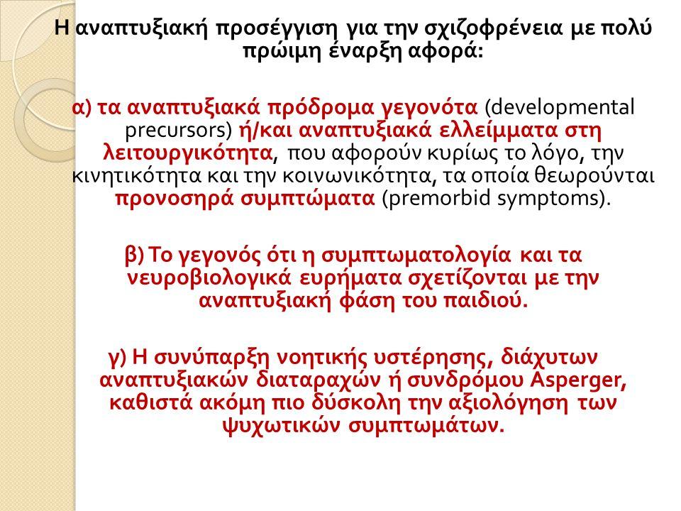 Η αναπτυξιακή προσέγγιση για την σχιζοφρένεια με πολύ πρώιμη έναρξη αφορά: