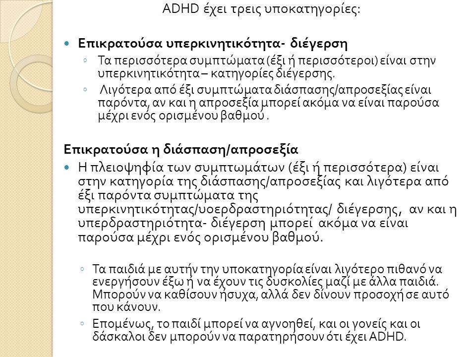 ADHD έχει τρεις υποκατηγορίες: