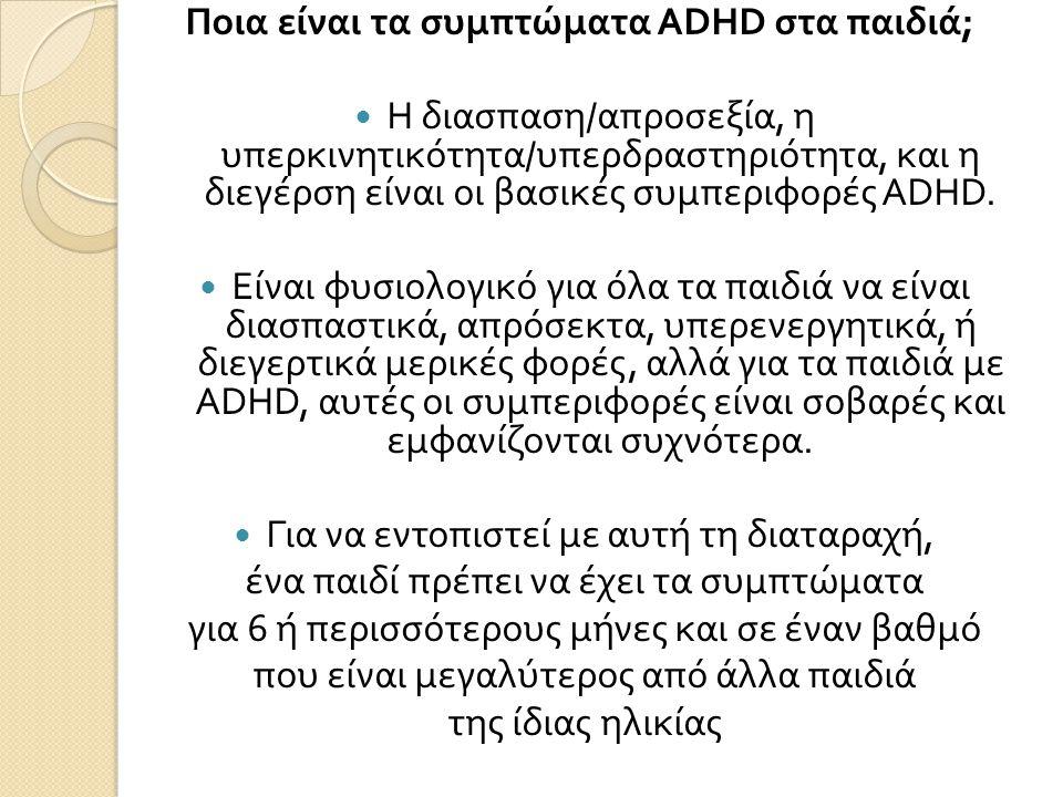 Ποια είναι τα συμπτώματα ADHD στα παιδιά;