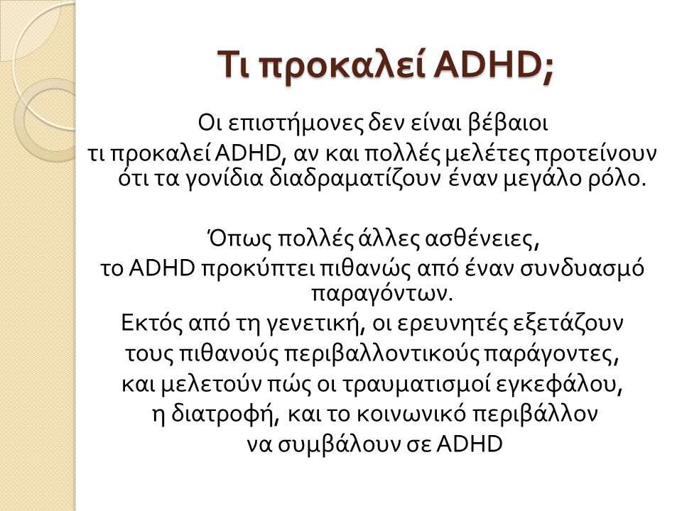 Τι προκαλεί ADHD; Οι επιστήμονες δεν είναι βέβαιοι
