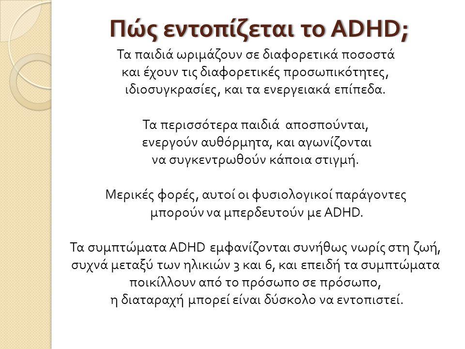Πώς εντοπίζεται το ADHD;