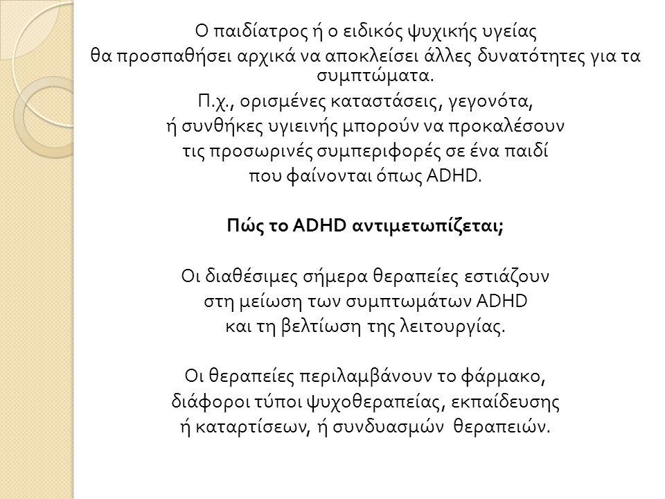 Πώς το ADHD αντιμετωπίζεται;