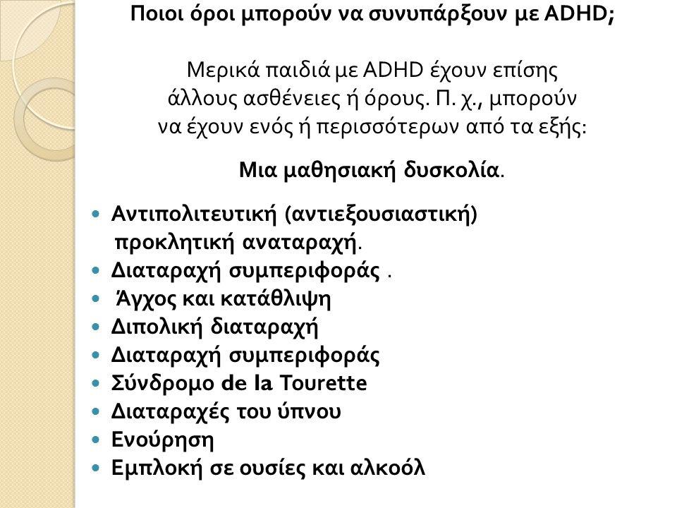 Ποιοι όροι μπορούν να συνυπάρξουν με ADHD;