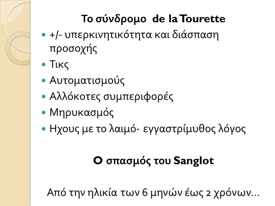 Το σύνδρομο de la Tourette