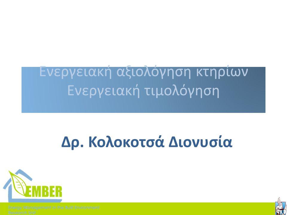 Ενεργειακή αξιολόγηση κτηρίων Ενεργειακή τιμολόγηση