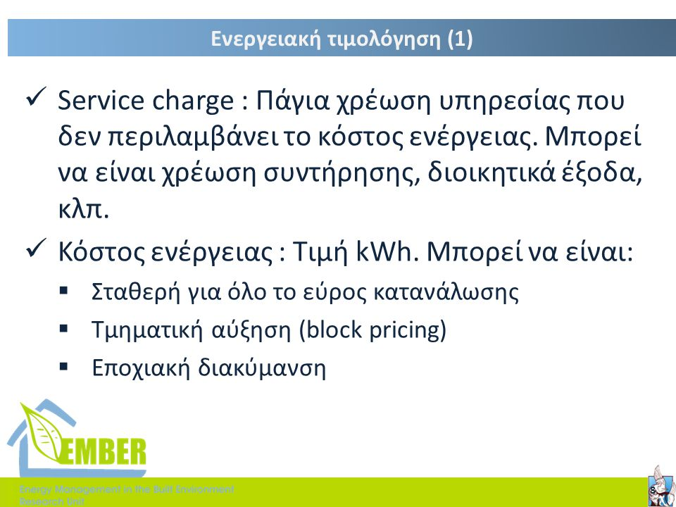 Ενεργειακή τιμολόγηση (1)
